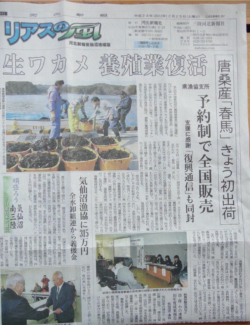 平成24年2月25日 河北新報の記事