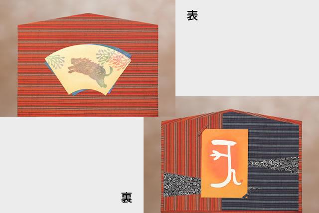 1216-消しゴムはんことアート書家 江口春畝