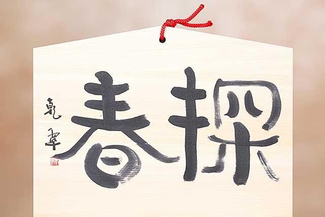 1210-書家・墨林書道院会長 遠藤乾翠
