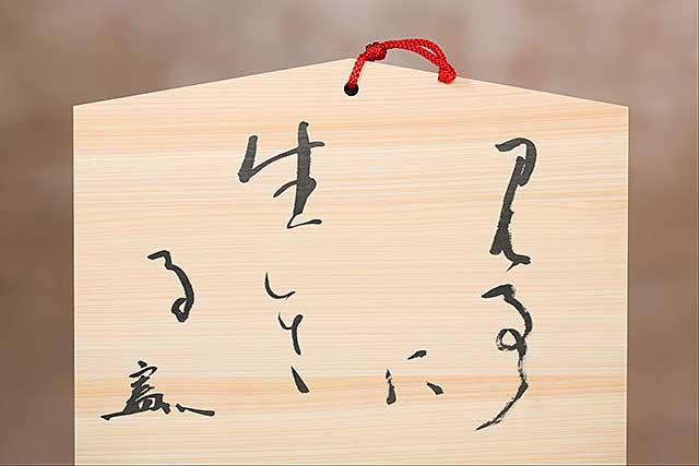 1185-書家 奥宣憲
