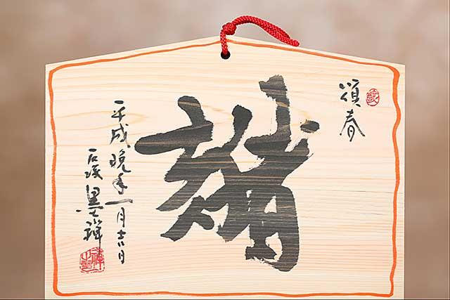 1190-書家 石塚墨禅
