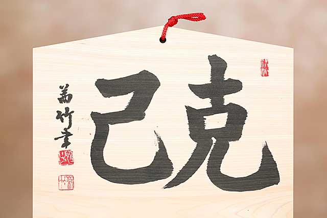 2162-書家・文学博士 鴨田茜竹