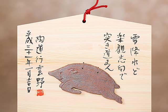4508-陶芸家 松島洋子