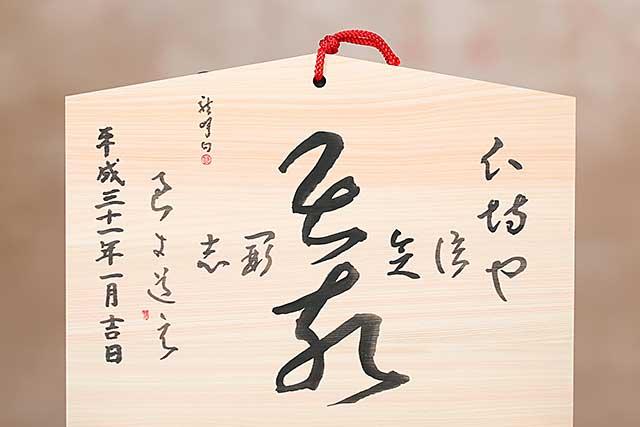 3125-書家 富田龍峰