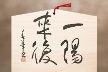 2102-書家・華心会会長 叶春華
