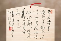1219-日本画家 朝倉隆文