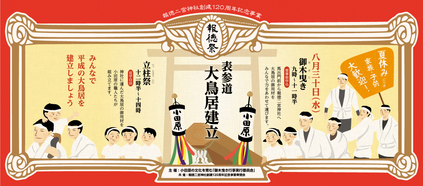 報徳祭「表参道 大鳥居設立」